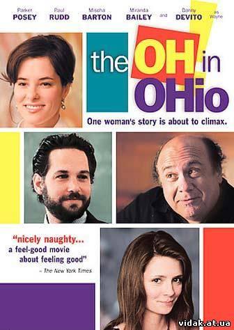 Оргазм в огайо комедия